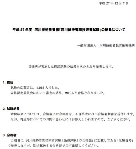 giju_goukaku.png