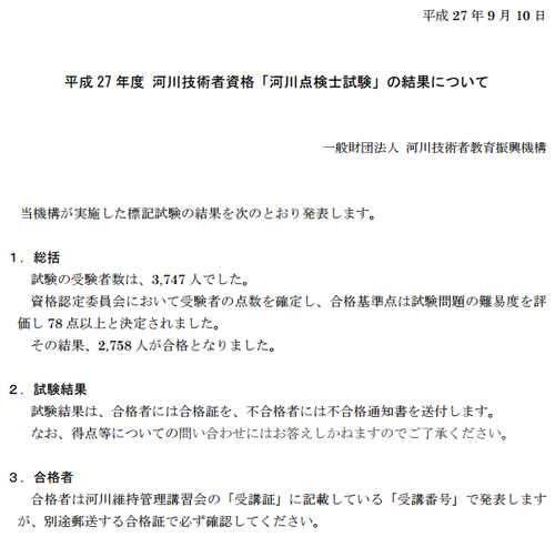 ten_goukaku.png